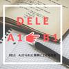 DELE A1レベルから半年で簡単にB1レベルにする方法