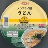 TV うどん(ノンフライ麺)(麺後入れ) 58−3円
