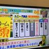 激安スーパーたこ一と焼肉寿司 大阪ほんわかテレビ17/8/11放送