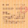 JR西日本の指変券