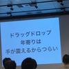 シニアプログラミングネットワーク #1勉強会に行ってきました