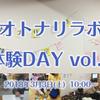 オトナリラボ体験DAY vol.2  を開催します!