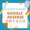 はてなブログでもGoogle Adsenseに審査に合格する方法