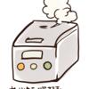 【炊飯器でつくる】とっても簡単な甘酒レシピ【イラスト付き】