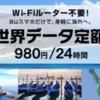 レンタルWi-Fiよりお得? 格安で海外ローミング(データ通信)する方法を紹介!!