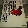 日本の「植民地」の「琉球人民」に対する 「弾圧」や「不法占拠」