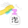 ㊾洗顔する娘