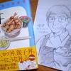 思い出食堂Comics「丼」本日発売☆
