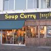 辛さが苦手な方にもオススメ!「天竺 札幌清田本店」香辛料が効いた本格派スープカレーはいかがですか?