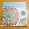 【夏のレビュー企画】『心を整える、花々のマンダラぬりえ』