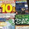 11月25日(土)なんと二人で10万円の海外旅行
