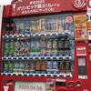 コカ・コーラの公式アプリを入れて歩いた結果、スタンプが貯まり「紅茶花伝ロイヤルミルクティー」をゲット!