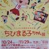 ちびまる子ちゃん展に昭和の暮らしを懐かしむ。