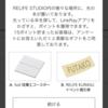 商業視察7 RELIFE STUDIO FUTAKO から考える店舗の近い将来について ~ショールーム化する店舗~