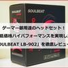 Amazonで超売れてる!今話題のゲーミングヘッドセット「SOULBEAT LB-902」を徹底レビュー!