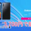 楽天モバイルで3700円のGalaxyA7を注文した話。スマホ交換保証プラスが自動適用されるので注意!【訂正あり】