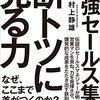 ★最強セールス集団 断トツに売る力 村上静雄
