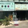 渋谷⑤ー國學院大学博物館
