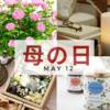 『母の日ギフト』5000円以下で生花以外のおしゃれなプレゼントを根性で探す。