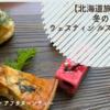 【北海道旅行】冬のウェスティン ルスツリゾート  夕食・朝食・昼食・アフタヌーンティー