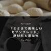 セブンイレブン「ミミまで美味しいセブンブレッド」の原材料と添加物を徹底調査!