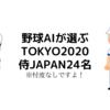 野球AIが選ぶTOKYO 2020侍JAPAN24名 - 機械学習で忖度無く選んでみた.