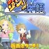 本格的な釣りが楽しめる「僕の釣り物語」をプレイしてみた【日本ゾーン攻略編】