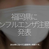 727食目「福岡県にインフルエンザ注意報発表」2018年に比べ2週間早い発表です。