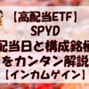 【高配当ETF】SPYDの配当日と構成銘柄をカンタン解説【インカムゲイン】