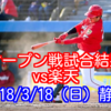 【オープン戦試合結果】vs楽天、大瀬良5回5失点、4-5で敗戦。2018/3/18(日)静岡