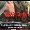 『自衛隊に迫る真の危機、誰が日本を守るのか 元自衛隊員が明かす、内側から見た最大の懸念』(玉川 真里 :元自衛隊の臨床心理士/NPO法人ハートシーズ理事長)