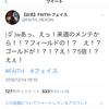 フィールドイベント!?【FAITH~18日目】