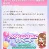 CocoPPa Play アンケート 2回目