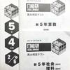 【日能研5年生】公開模試第1回(2月6日)の出題内容