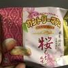 セブンイレブン先行発売 不二家 カントリーマアム  桜もち風味  食べてみました