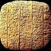 聖書と考古学