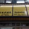 日本武道具店   池袋