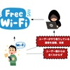 『Free Wi-FiとiPhoneに潜む個人情報漏洩の危険について』