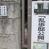 旧江戸川乱歩邸  巨匠が選んだ池袋の地