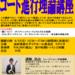 夏の短期レッスン半日集中特別コース 8/13「コード進行理論講座」開催決定!