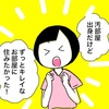 ブログ『ずぼらーだからミニマリスト!』について(固定)