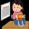 【解説】教科書採択について