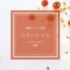 【朝ドラ】スカーレット第8週「心ゆれる夏」ネタバレありあらすじと感想