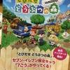 【どうぶつの森 amiibo+】セブンコラボのキャンピングカーを召喚したよ( *´艸`)【セブンイレブン】