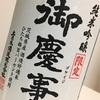 御慶事 ピュア茨城 純米吟醸 蔵なま(青木酒造・古河市)