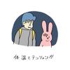 「ウサギと行く横浜・八景島日帰りの旅⑥~クレープのやさしさ、じゃびゃくしんと私とうさぎ~」