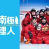 「面白南極料理人」BSテレ東真夜中ドラマ~映画「南極料理人」はアマプラで配信中【ドラマ感想】