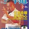 雑誌『月刊空手道1999年2月号』(福昌堂)