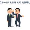 ミルクボーイが REST API を説明したら