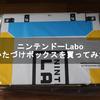 ニンテンドーラボ おかたづけボックスを買ってみた!【Nintendo Labo】【Nintendo Switch】【ニンテンドースイッチ】